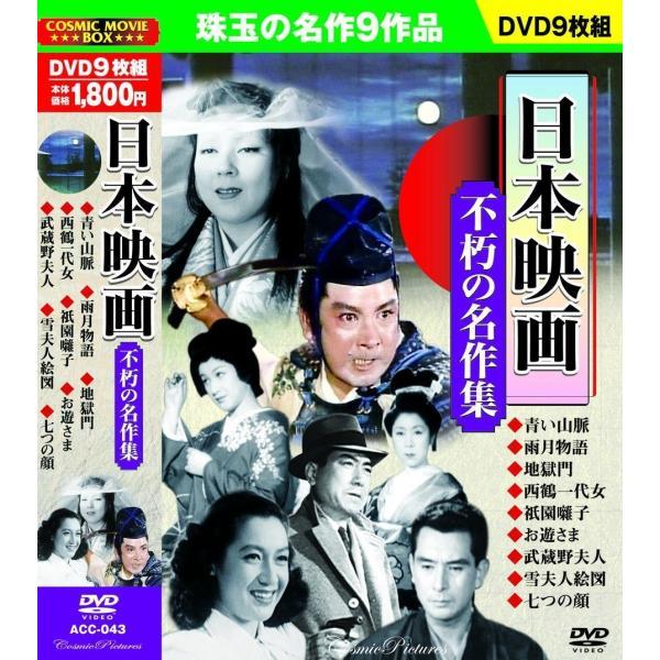 日本映画 不朽の名作集 DVD9枚組