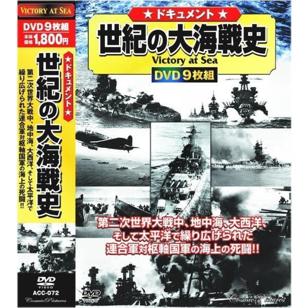 ドキュメント 世紀の大海戦史 DVD9枚組
