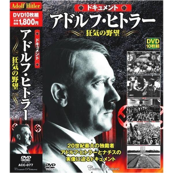 アドルフ・ヒトラー 狂気の野望 ドキュメント DVD10枚組