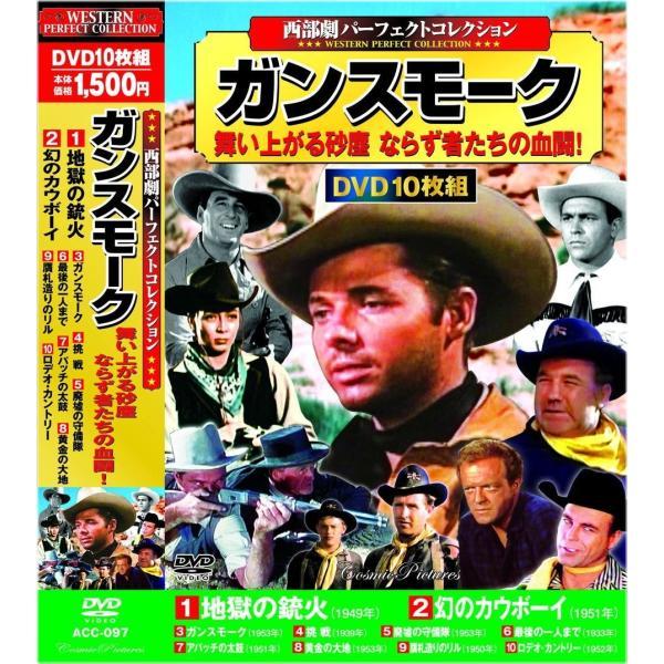 西部劇 パーフェクトコレクション ガンスモーク DVD10枚組