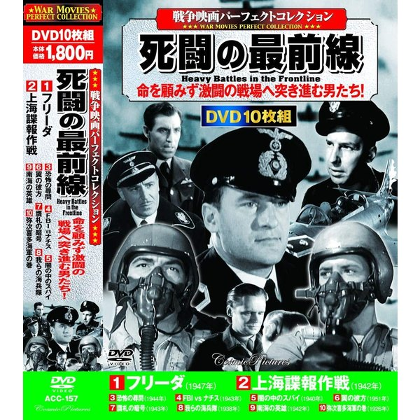 戦争映画 パーフェクトコレクション 死闘の最前線 DVD10枚組|k-fullfull1694