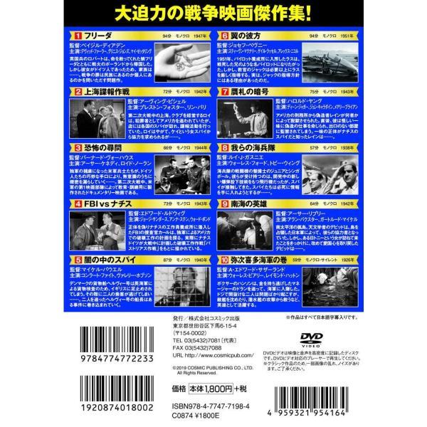 戦争映画 パーフェクトコレクション 死闘の最前線 DVD10枚組|k-fullfull1694|02