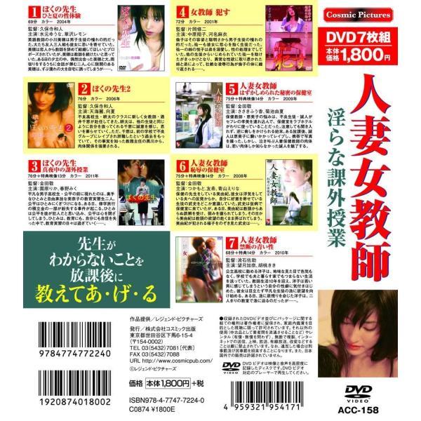 人妻女教師 淫らな課外授業 DVD7枚組 k-fullfull1694 02