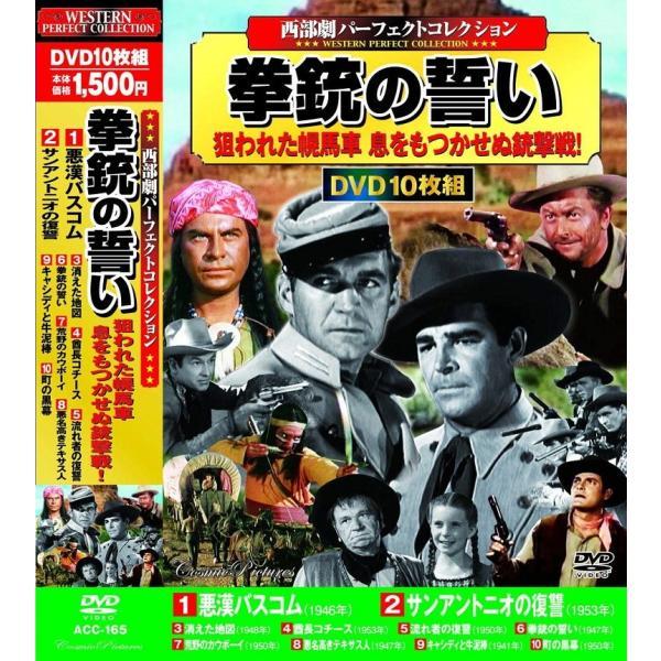 西部劇 パーフェクトコレクション 拳銃の誓い DVD10枚組