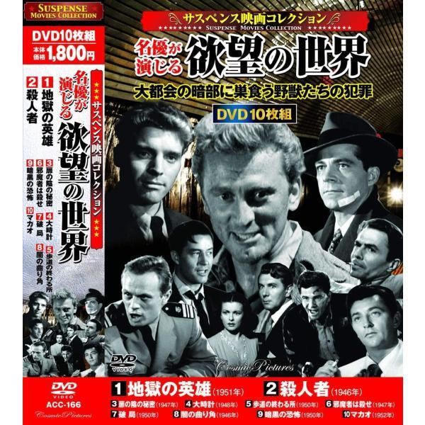 サスペンス映画 コレクション 名優が演じる欲望の世界 地獄の英雄 DVD10枚組