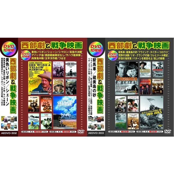 西部劇 戦争映画 日本語吹替版 DVD20枚組