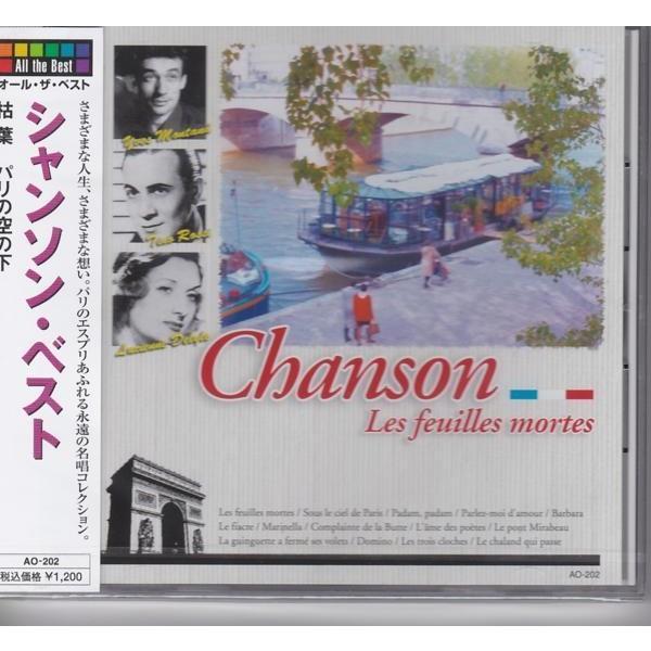 シャンソン・ベスト 枯葉 CD|k-fullfull1694