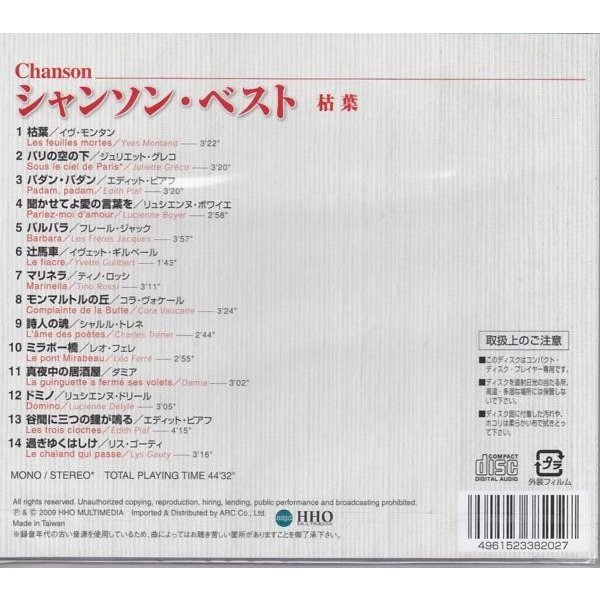 シャンソン・ベスト 枯葉 CD|k-fullfull1694|02