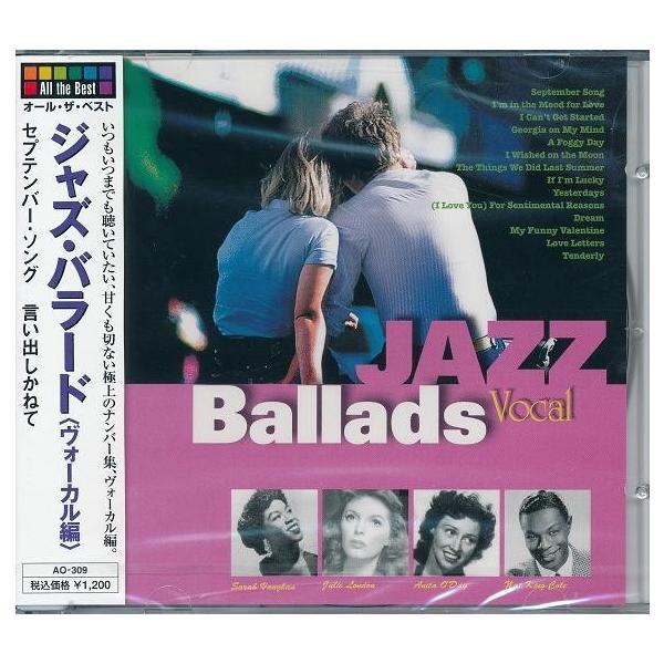 ジャズ・バラード ヴォーカル編 CD