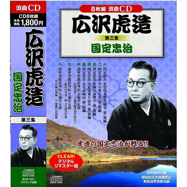 広沢虎造 第三集 国定忠次 CD8枚組