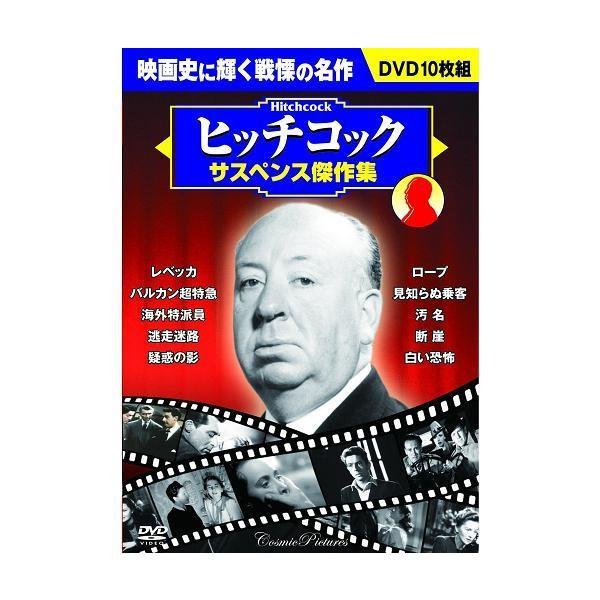 ヒッチコック サスペンス傑作集 DVD10枚組