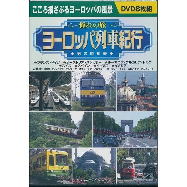 憧れの旅 ヨーロッパ列車紀行 男の時刻表 DVD8枚組