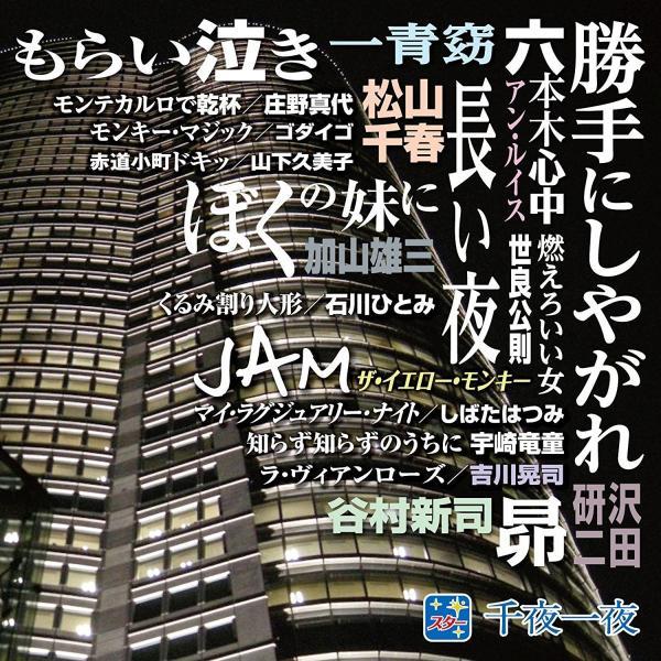 スター 千夜一夜 こころの青春 〜勝手にしやがれ〜 CD k-fullfull1694