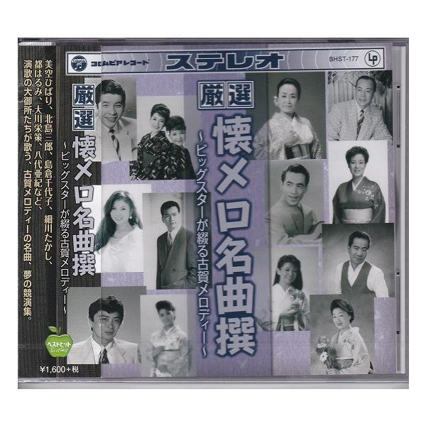 厳選 懐メロ名曲撰 〜ビッグスターが綴る古賀メロディ〜 CD|k-fullfull1694
