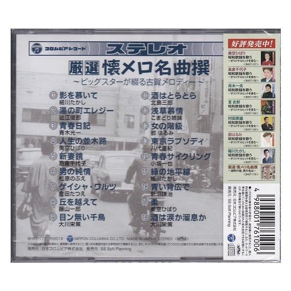 厳選 懐メロ名曲撰 〜ビッグスターが綴る古賀メロディ〜 CD|k-fullfull1694|02