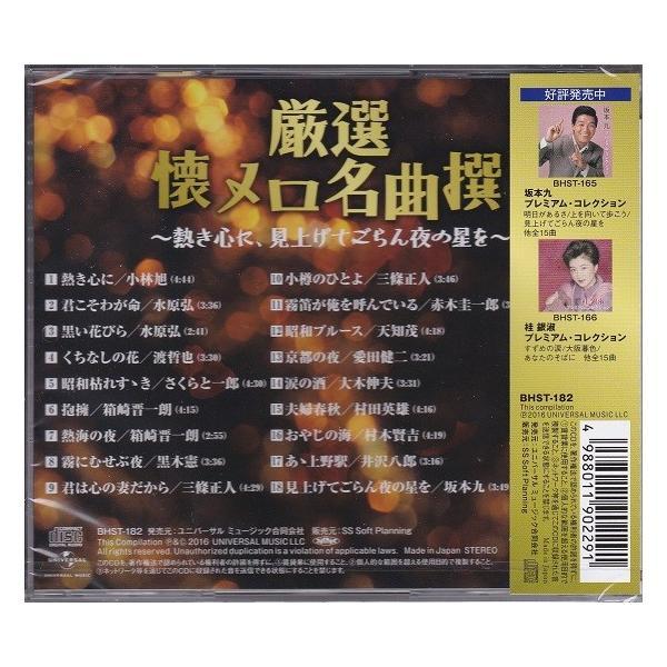 厳選 懐メロ名曲撰 〜熱き心に・見上げてごらん夜の星を〜 CD|k-fullfull1694|02