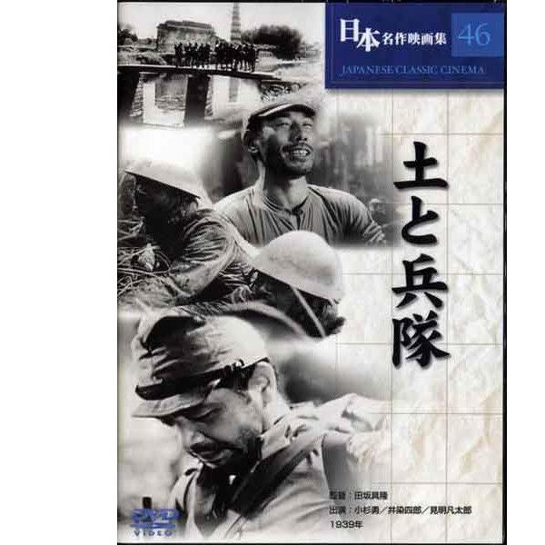 土と兵隊 DVD