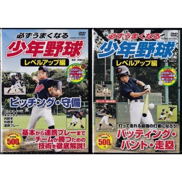必ずうまくなる少年野球レベルアップ編  DVD2本セット|k-fullfull1694