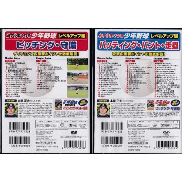 必ずうまくなる少年野球レベルアップ編  DVD2本セット|k-fullfull1694|02