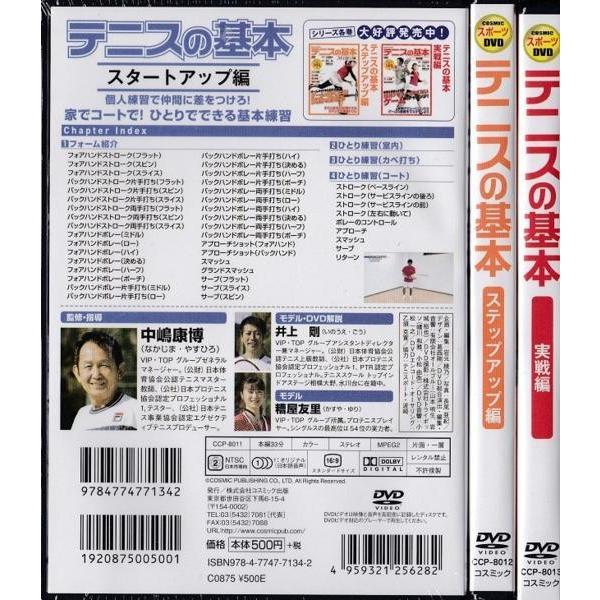 テニスの基本 DVD3本セット|k-fullfull1694|02