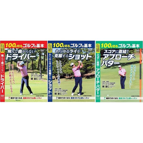100を切るゴルフの基本 DVD3巻セット k-fullfull1694