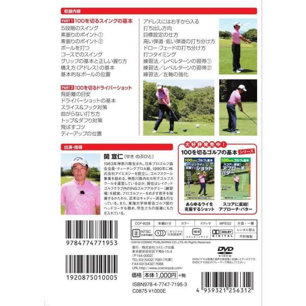 100を切るゴルフの基本 DVD3巻セット k-fullfull1694 02