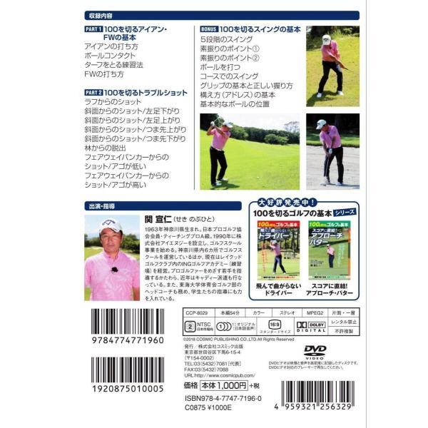 100を切るゴルフの基本 DVD3巻セット k-fullfull1694 03