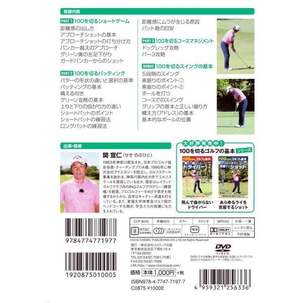 100を切るゴルフの基本 DVD3巻セット k-fullfull1694 04