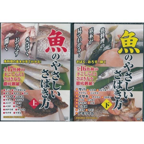 魚のやさしいさばき方 DVD 上下巻2枚セット k-fullfull1694