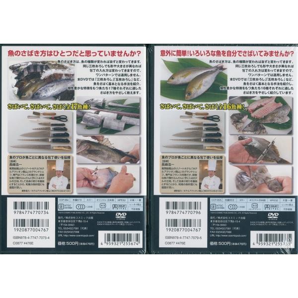魚のやさしいさばき方 DVD 上下巻2枚セット k-fullfull1694 02