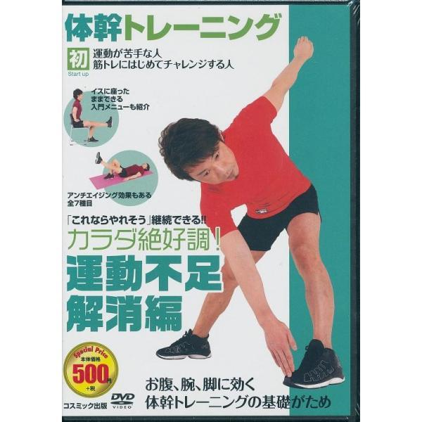 体幹 トレーニング 運動不足解消 編 DVD|k-fullfull1694