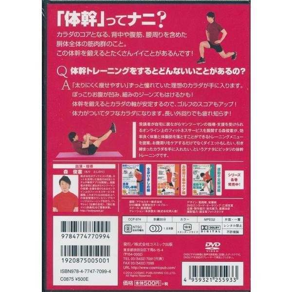 体幹 トレーニング 体重&体脂肪ダウン編 DVD|k-fullfull1694|02