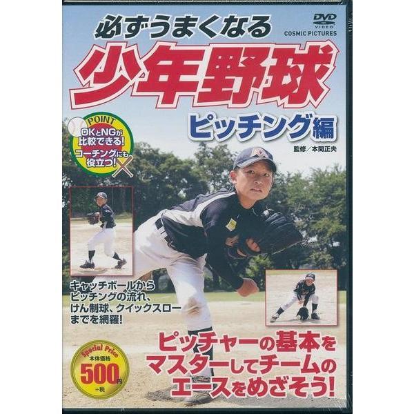 必ずうまくなる 少年野球 ピッチング編 DVD