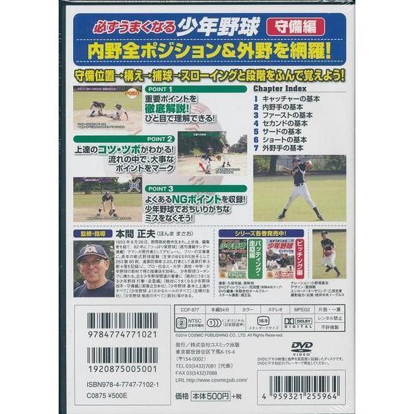 必ずうまくなる 少年野球 守備編 DVD|k-fullfull1694|02