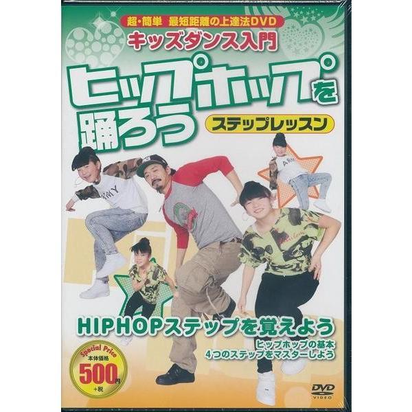 キッズダンス 入門 ヒップホップ を踊ろう ステップレッスン DVD|k-fullfull1694