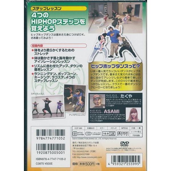 キッズダンス 入門 ヒップホップ を踊ろう ステップレッスン DVD|k-fullfull1694|02