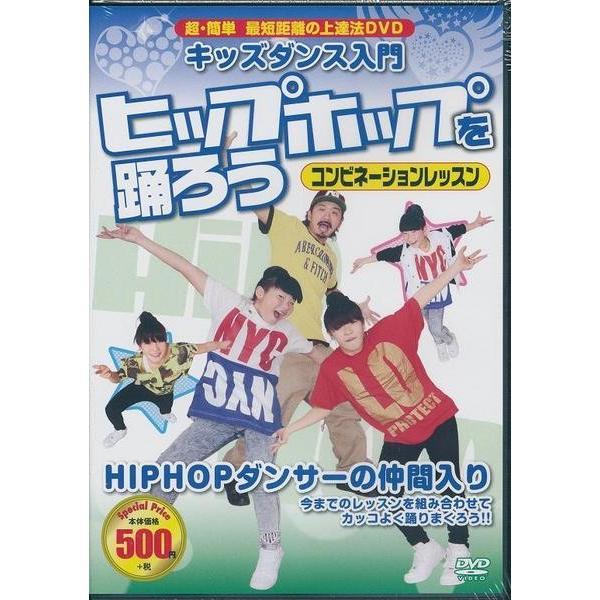 キッズダンス入門ヒップホップを踊ろうコンビネーションレッスン DVD k-fullfull1694