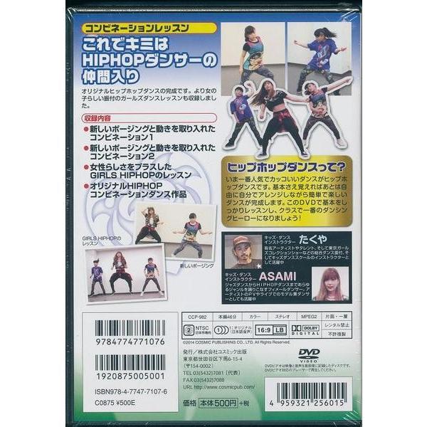 キッズダンス入門ヒップホップを踊ろうコンビネーションレッスン DVD k-fullfull1694 02
