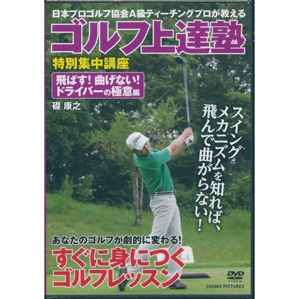 ゴルフ上達塾 スコアアップは基本から 飛ばす曲げないドライバーの極意編 DVD
