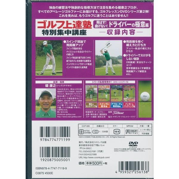 ゴルフ上達塾 スコアアップは基本から 飛ばす曲げないドライバーの極意編 DVD k-fullfull1694 02
