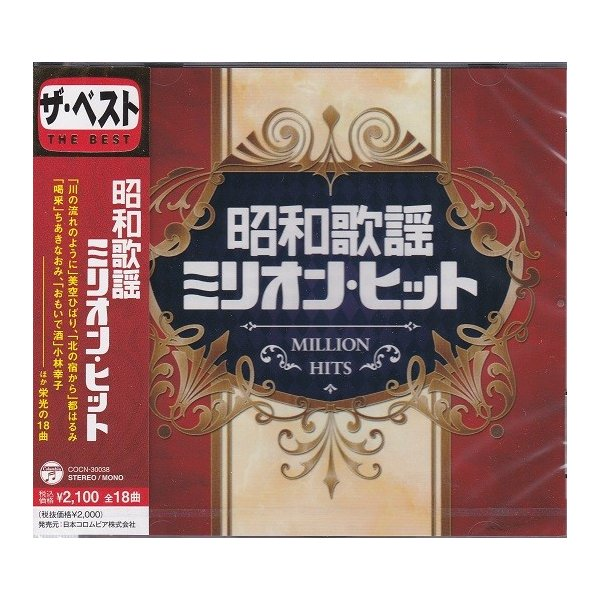 昭和歌謡ミリオン・ヒット CD|k-fullfull1694