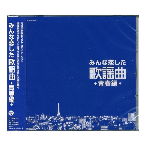 みんな恋した歌謡曲 〜青春編〜 CD|k-fullfull1694