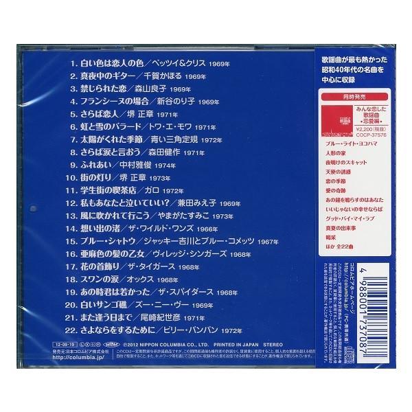 みんな恋した歌謡曲 〜青春編〜 CD|k-fullfull1694|02