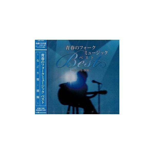 青春のフォーク・ミュージック ベスト CD