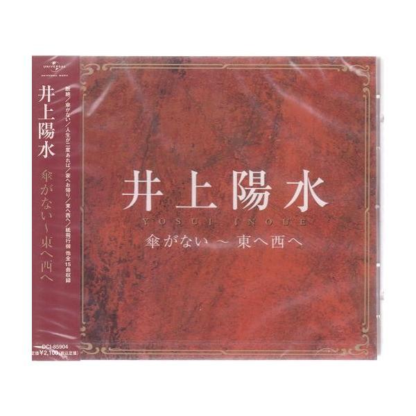 井上陽水 傘がない CD k-fullfull1694
