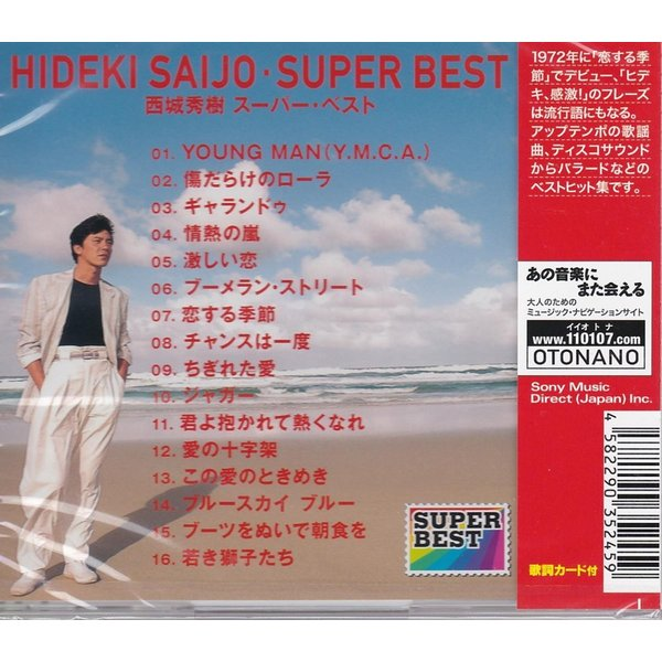 西城秀樹  スーパー・ベスト16曲入り CD|k-fullfull1694|02