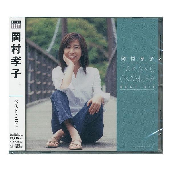 岡村孝子CDベスト・ヒット
