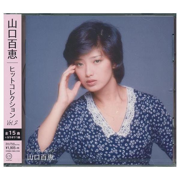 山口百恵 ヒットコレクション Vol.2 CD|k-fullfull1694