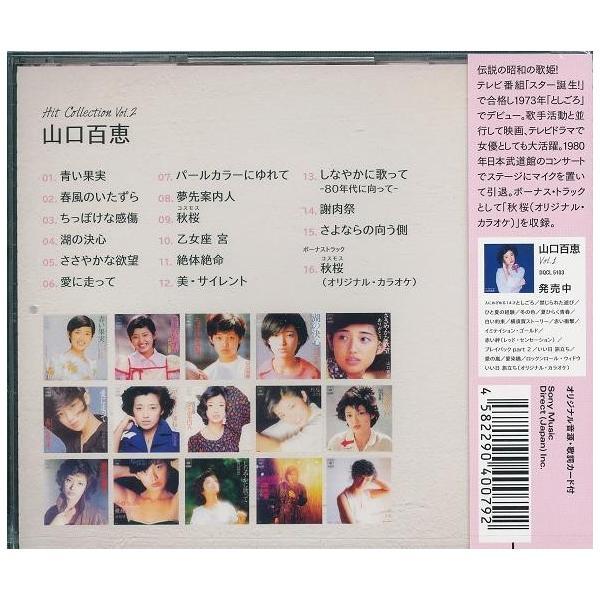 山口百恵 ヒットコレクション Vol.2 CD|k-fullfull1694|02
