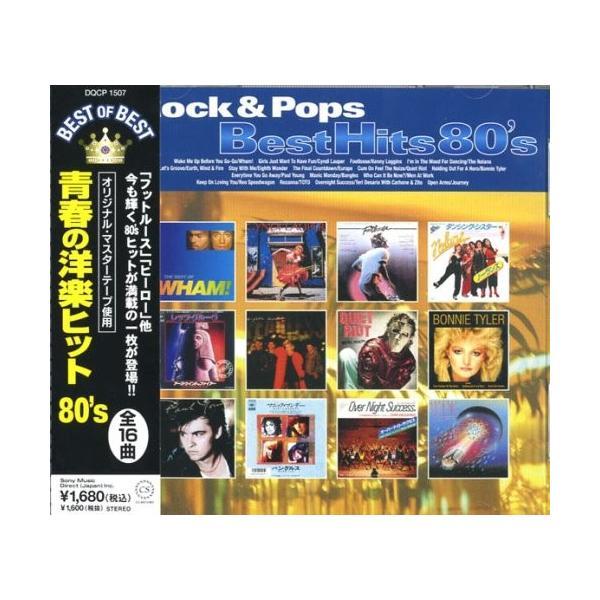 青春の洋楽ヒット 80's CD|k-fullfull1694
